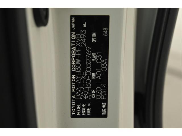 エグゼクティブラウンジ 革シート サンルーフ 4WD フルセグ メモリーナビ DVD再生 ミュージックプレイヤー接続可 後席モニター バックカメラ 衝突被害軽減システム ETC 両側電動スライド LEDヘッドランプ 記録簿(7枚目)