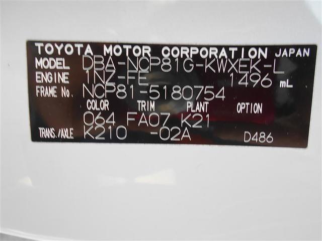 X Lパッケージ ワンセグ メモリーナビ バックカメラ ETC 電動スライドドア HIDヘッドライト 乗車定員7人 3列シート ワンオーナー 記録簿(20枚目)