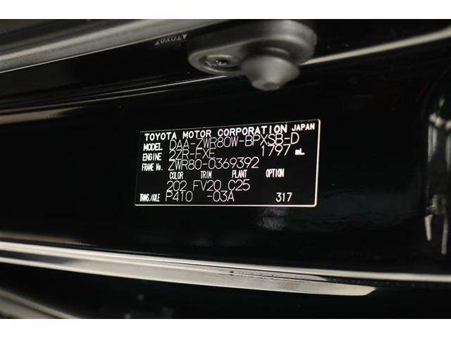 ハイブリッドZS 煌 両側電動スライドドア スマートキー 盗難防止システム ETC バックカメラ 横滑り防止装置 アルミホイール 3列シート フルセグ ミュージックプレイヤー接続可 衝突防止システム LEDヘッドランプ(20枚目)