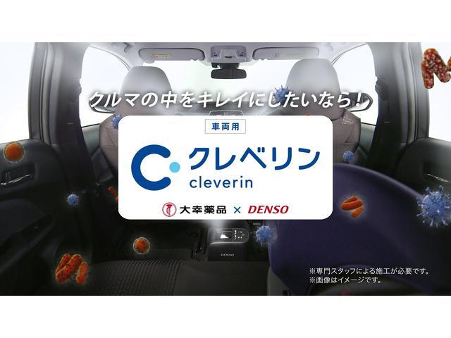 ご契約頂いたお車全てに、車両用クレベリンによる室内除菌を行い納車いたします。