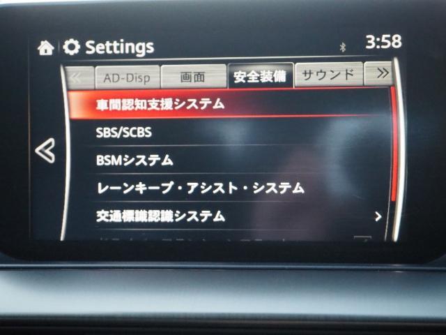 XD Lパッケージ 4WD ディーゼルターボ  禁煙車 マツダコネクトナビ Bカメラ BOSE 黒革シート BSM LAS スマートブレーキアシスト レーダークルーズ(30枚目)