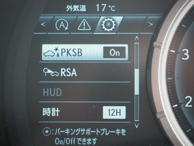 RX300 Fスポーツ 4WD 走行0.6万キロ セーフティシステムプラス OP・TRDフロントスポイラー OP・パノラマルーフ OP・PKSB/BSM/ 全周囲 OP・後席シートヒーター OP・寒冷地仕様 HUD 赤革(43枚目)
