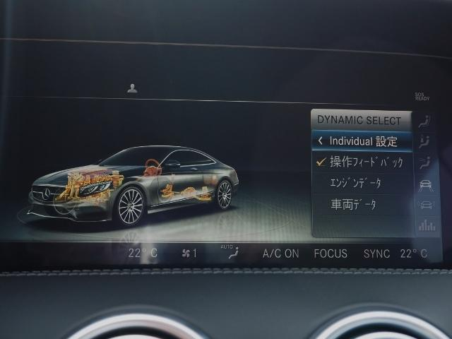 S560 4マチック クーペ AMGライン ワンオーナー禁煙車 OP・レザーエクスクルーシブパッケージ OP・スワロフスキークリスタルパッケージ OP・ブルメスターサウンド レーダーセーフティパッケージ パノラミックルーフ(46枚目)