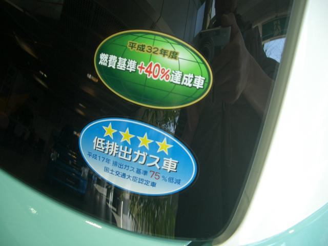 平成32年度燃費基準+40%達成車&低排出ガス車!