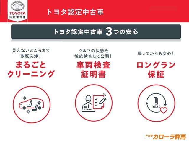 3つの安心を約束するトヨタ販売店の認定中古車。不安が消える。安心が見える。