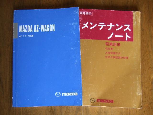 マツダ AZワゴン FM-G キーレス ワンオーナー
