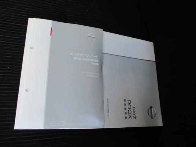 日産 デイズルークス ハイウェイスターX Gパッケージ