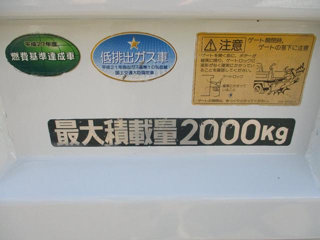 全低床ダンプ 最大積載量2000kg  車両総重量4925kg(19枚目)