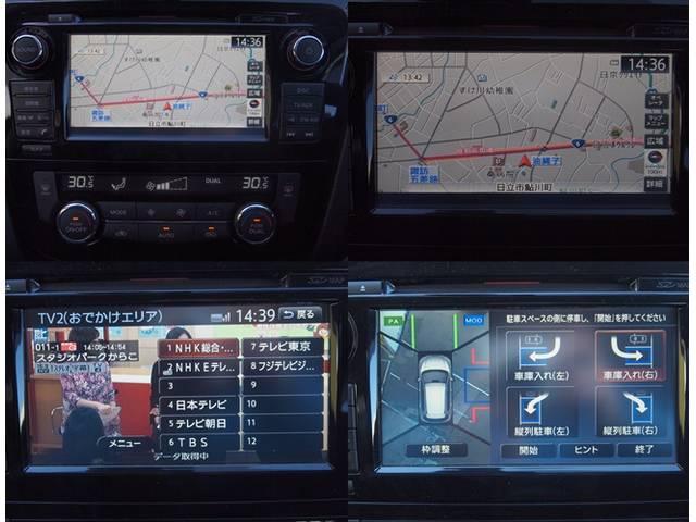 日産 エクストレイル 20XエクストリーマーXエマージェンシーブレーキP AVM