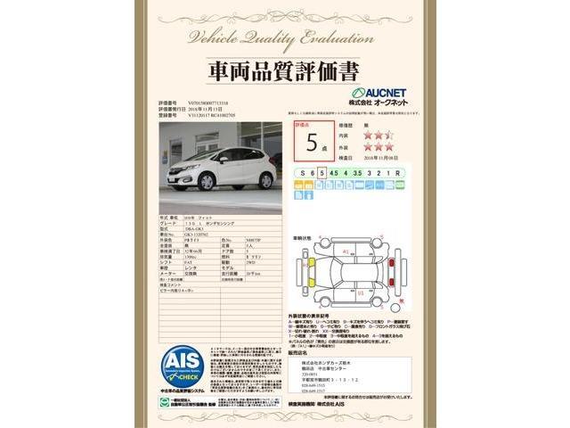 車両検査専門会社AISの検査で評価点5点が付いています♪