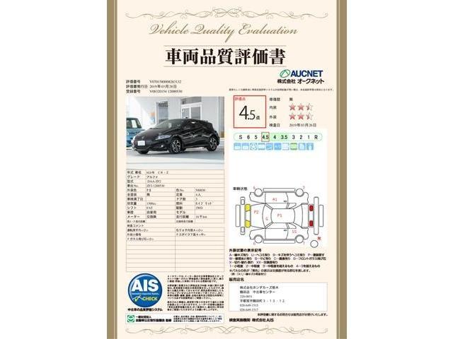 車両検査専門会社AISの検査で評価点4.5点が付いています♪