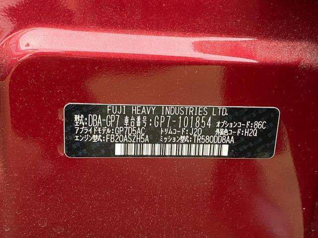 2.0iアイサイト プラウドエディション 4WD パワーシート カロッツェリアナビ バックカメラ Bluetoothオーディオ フルセグTV DVD ETC 盗難防止装置 衝突軽減ブレーキ レーダークルーズ 車線逸脱警告 HIDヘッドライト(33枚目)