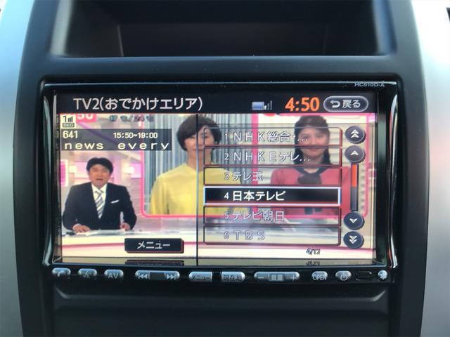 20X ハイパールーフレール HDDナビ ワンセグ Bluetooth シートヒーター レザーシート 4WD スマートキー(33枚目)