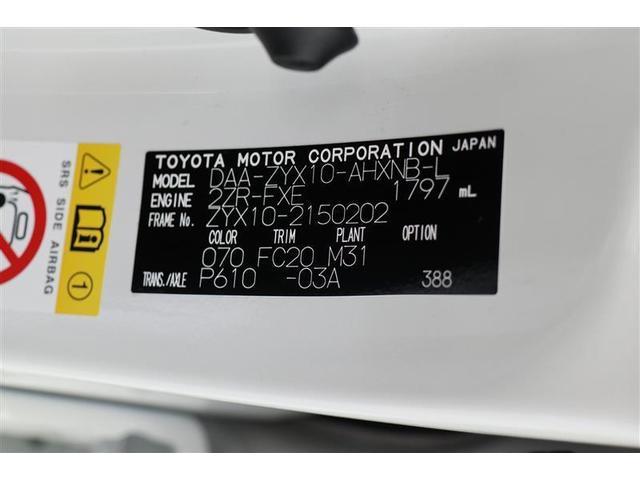 S LEDパッケージ スマートキー バックカメラ アルミホイール ワンセグ 衝突防止システム LEDヘッドランプ メモリーナビ エアコン パワーステアリング パワーウィンドウ(20枚目)
