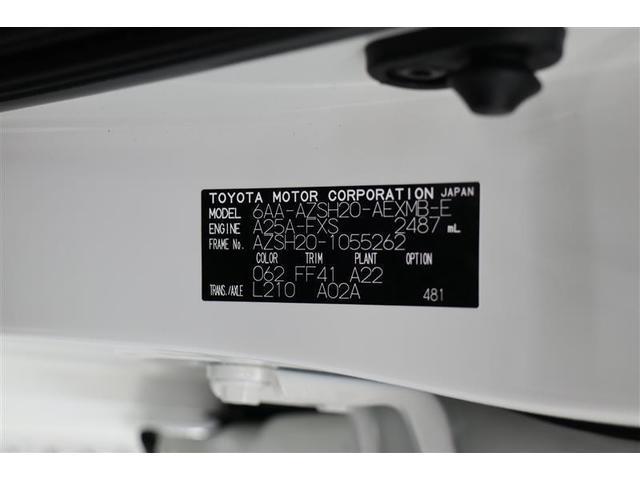S エレガンススタイル スマートキー パワーシート 盗難防止システム ETC バックカメラ 横滑り防止装置 アルミホイール フルセグ ミュージックプレイヤー接続可 衝突防止システム LEDヘッドランプ メモリーナビ(20枚目)