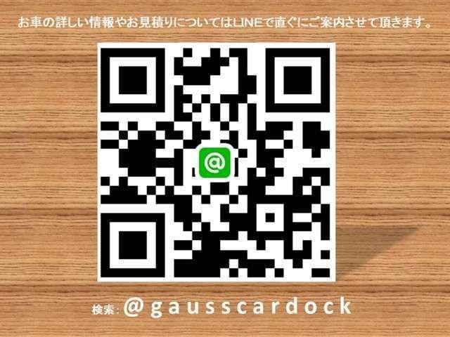 ■車両の詳細はLINE@が便利です!ご登録は:ID検索 【@gausscardock】 スマートフォンのカメラでQRコードを読み込みご登録後にご質問をお願い致します。