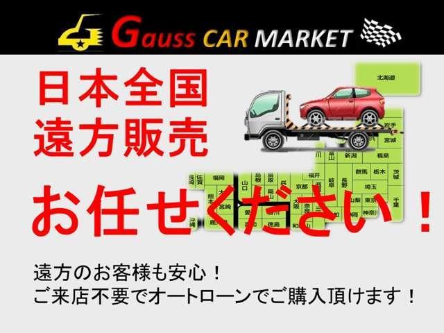 遠方販売お任せ下さい!お客様の半数以上は栃木県外からのご注文書です。その豊富な知識と経験で遠方販売をサポート致します。