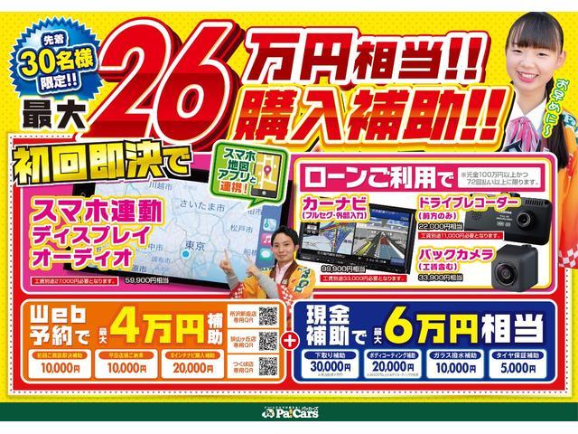 初売り第二弾限定5大プレゼント実施中!!また、サポーカー補助金対象車種も多数ございます!!