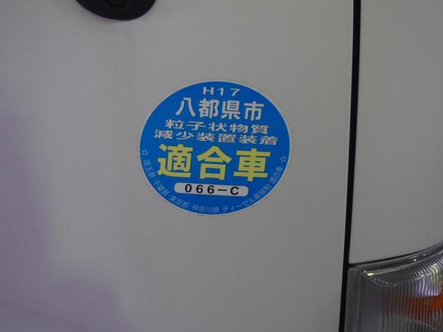 トヨタ ダイナルートバン ハイルーフ ディーゼル NOX PM低減装置付