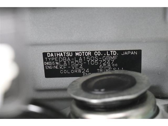 L SAII メモリーナビ フルセグTV アイドリングストップ キーレスエントリー ETC 衝突防止システム 盗難防止システム(20枚目)