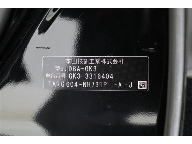13G・Lパッケージ ファインエディション HDDナビ フルセグTV スマートキー バックカメラ ETC 衝突防止システム 盗難防止システム 記録簿 サイドエアバッグ(20枚目)