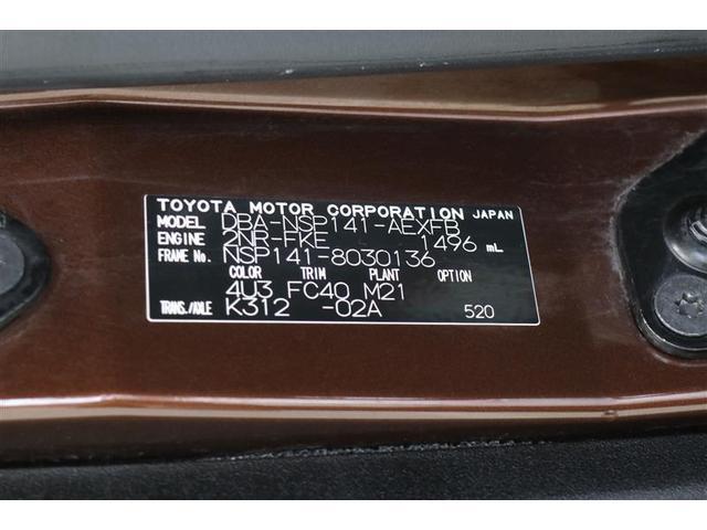 F メモリーナビ ワンセグTV アイドリングストップ ワンオーナー 電動スライドドア スマートキー バックカメラ 盗難防止システム ウォークスルー HIDヘッドライト CD 横滑り防止装置(20枚目)