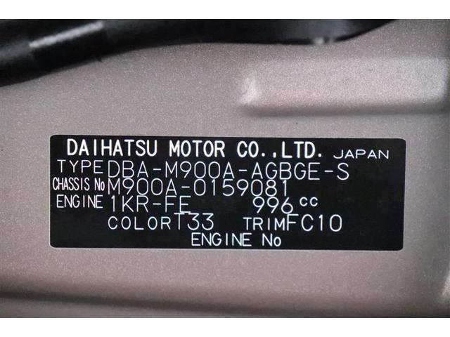 G S 純正ナビ 両側電動スライドドア バックモニター スマートキー ETC 衝突被害軽減システム アイドリングストップ 盗難防止システム(20枚目)