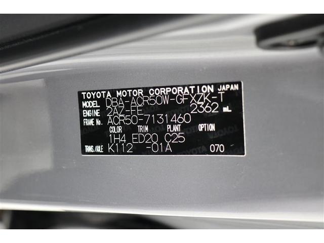 アエラス プレミアム-G 両側電動スライドドア ハーフレザーシート スマートキー パワーシート 盗難防止システム ETC バックカメラ 横滑り防止装置 アルミホイール 3列シート エアロ フルセグ ミュージックプレイヤー接続可(20枚目)