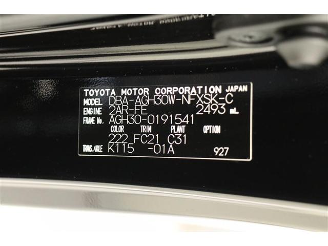 2.5Z Gエディション 両側電動スライドドア 革シート スマートキー 盗難防止システム ETC バックカメラ 横滑り防止装置 アルミホイール 3列シート フルセグ ミュージックプレイヤー接続可 衝突防止システム(20枚目)