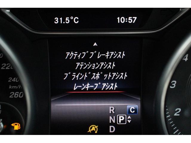 CLA180シューティングブレーク レーダーセーフティPKG(10枚目)
