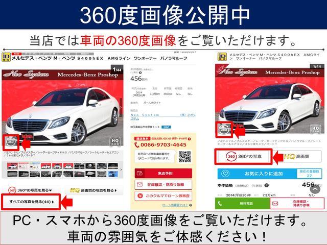 販売車両の360度画像をご覧いただけます。車両の雰囲気をご体感いただけますので、是非ご覧ください。