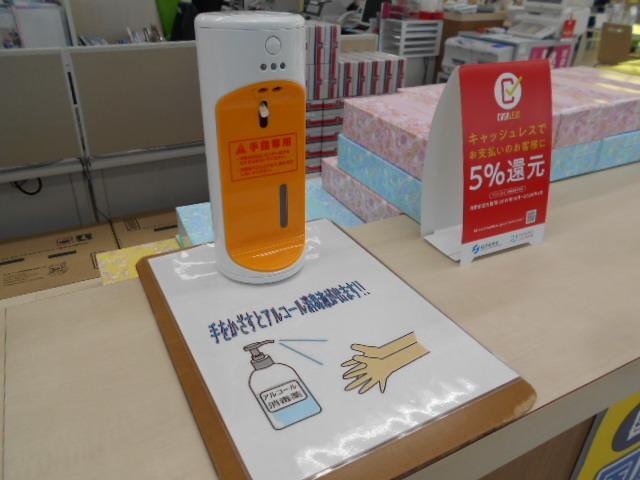 ★感染症対策★除菌アルコール完備!ご来店の際ぜひご利用ください!