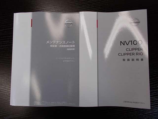 「日産」「NV100クリッパー」「軽自動車」「群馬県」の中古車20