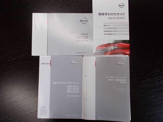 660 ハイウェイスターX Vセレクション ナビ&アラビュー&エマブレ(20枚目)