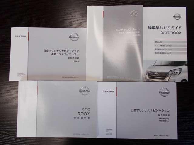 660 ハイウェイスター Xターボ ナビ&AVM&ドラレコ&エマブレ(20枚目)