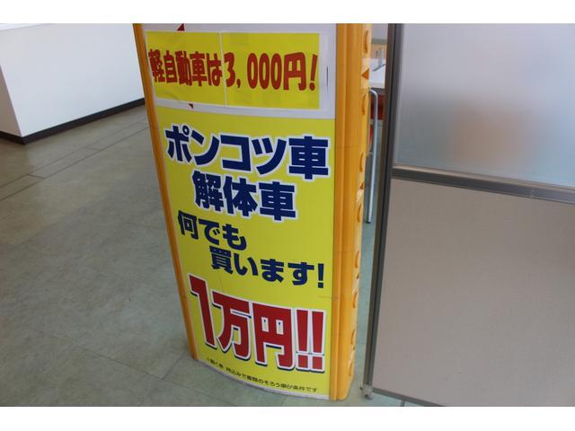 高価買取実施中!不要な車、ポンコツ何でも1万円で買取します(軽は3000円)。