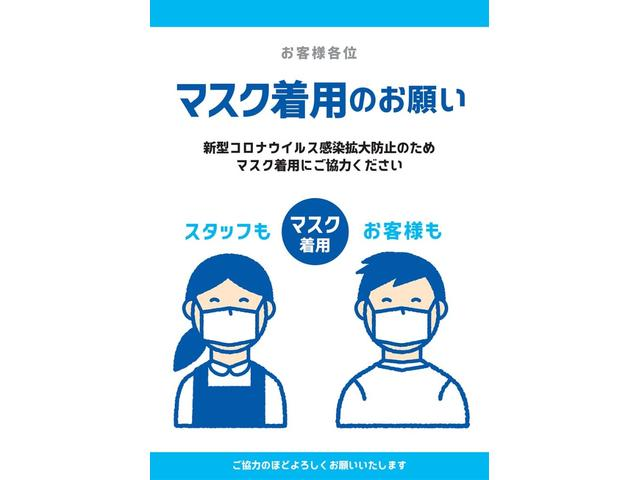お客様にもマスクの着用をお願いしております。ご協力よろしくお願いします。