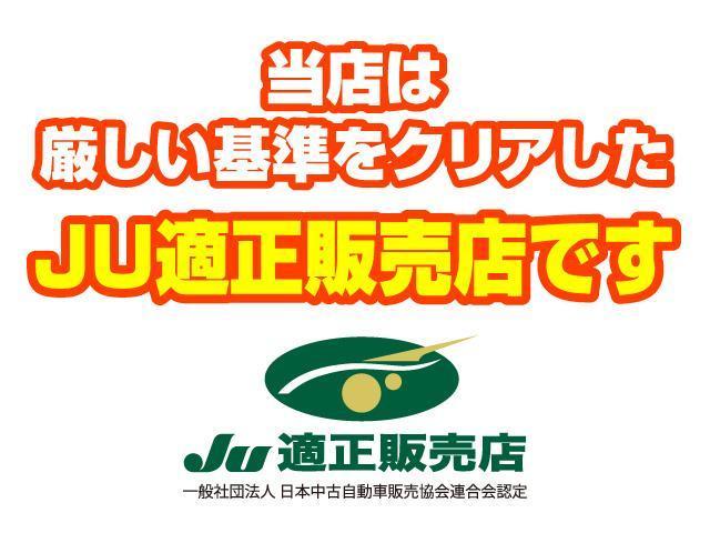 弊社は【JU適正販売店】に認定されております。【JU適正販売店】とはどのような店舗なのか、詳しくはhttp://www.jucda.or.jp/tekisei-hanbaiten/をご覧下さい。