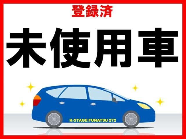 ◆登録済未使用車◆こちらのお車は登録済未使用車というだけあって誰も使っていない、乗っていない車なのです!既に登録していることから書類上中古車という扱いになり、お安く購入できるんです。
