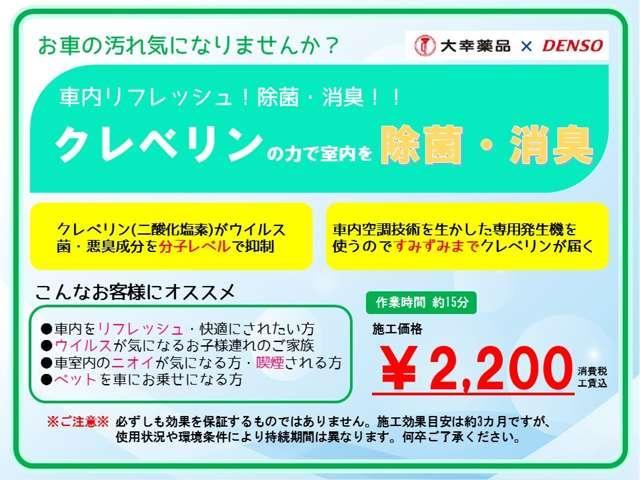カスタムXセレクション パノラマモニター(39枚目)