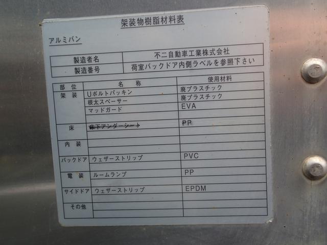 08150 2tアルミバン ワイドロング 左右サイド扉(16枚目)