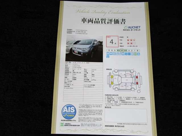 AISの車両品質評価書は4点です!