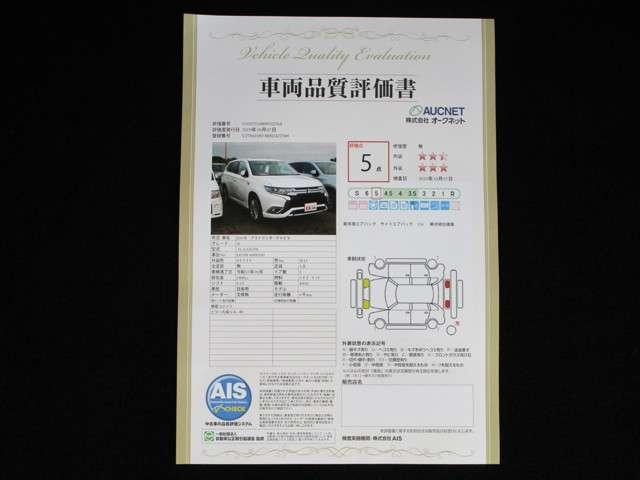 AISの車両品質評価書は5点です!
