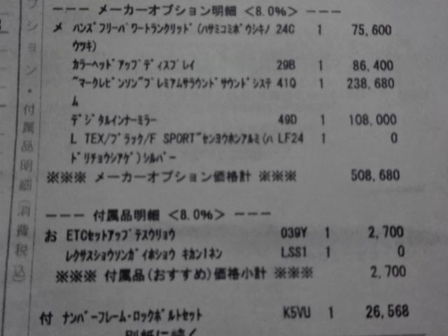 「レクサス」「ES」「セダン」「埼玉県」の中古車5