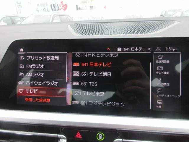 M340i xDrive 正規認定中古車 ワンオーナー レーザーライト レザーシート シートヒーター ヘッドアップディスプレイ 純正HDDナビ ジェスチャーコントロール リバースアシスト 純正19インチ ACC(47枚目)