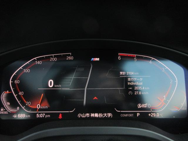 xDrive 20d Mスポーツ 正規認定中古車 元デモカー アダプティブLEDヘッドライト 純正HDDナビ パノラマガラスサンルーフ ヘッドアップディスプレイ ライブコックピット パーキングアシスト ハーマンカードン 純正20インチ(31枚目)