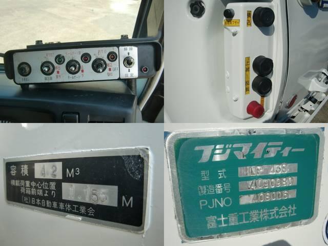 富士重工製フジマイティー!4.2立米!当社クレーン・ダンプカー・トラック専門店 (トラックのフジ) で検索GO!!http://www.trucknofuji.jp/