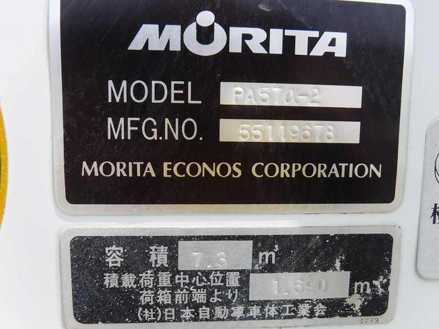 三菱ふそう キャンター プレスパッカー 7.3立米 モリタPA57α-2 積載3t