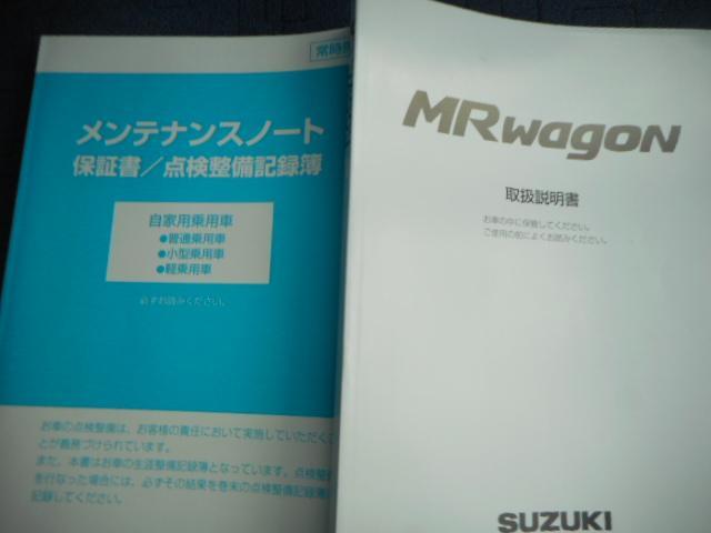 スズキ MRワゴン G アルミ キーレス 電動格納ミラー 3ヶ月保証付