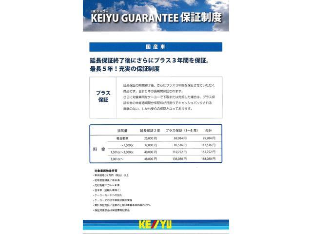 ◆延長保証の再延長制度◆ケーユーでは延長保証にご加入頂いたお客様に、保証満期前に再延長のご提案をさせて頂いております♪実際に保証で無料で直せたお客様からすると大変ご好評を頂いております☆